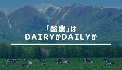 「 酪農 」 は DAIRY か DAILY か