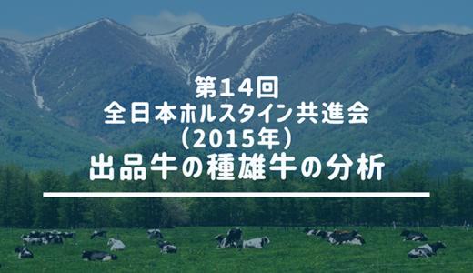 第14回全日本ホルスタイン共進会(2015年)出品牛の種雄牛の分析