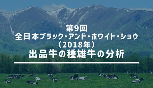 第9回全日本ブラック・アンド・ホワイト・ショウ(2018年)出品牛の種雄牛の分析