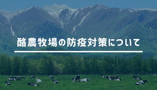 酪農牧場 の 防疫対策 について