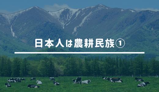 日本人は農耕民族 ①